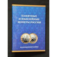 """Альбом-планшет """"Памятные и юбилейные монеты России. (Professional.) /984520/"""