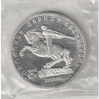 5 рублей 1991 Памятник Д.Сасунскому пруф запайка