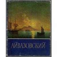 Иван Айвазовский. Альбом репродукций. 1965