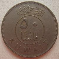 Кувейт 50 филс 1977 г. (gl)