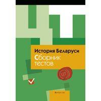 История Беларуси. Сборник тестов
