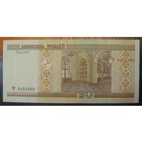 20 рублей ( выпуск 2000 ), серия Чг