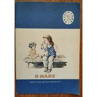 Детская книжка О маме