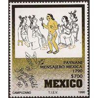 Международная Выставка Марок 1990 ** Марка Мира Лондон 90 - Лондон, Великобритания Мексика