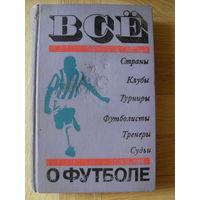 """""""Все о футболе"""", издание 1972г."""