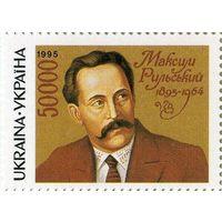 100 лет со дня рождения писателя М. Рыльского Украина 1995 **