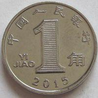 Китай, 1 цзяо 2015 г