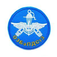 Шеврон 801-го отдельного отряда борьбы с подводными диверсионными силами и средствами ВМС Украины(распродажа коллекции)