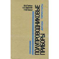 Полупроводниковые приборы: диоды, тиристоры. Справочник