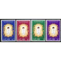Рождество Малави 1976 год чистая серия из 4-х марок