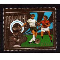 Дагомеи-1974 (Мих.586 ** зол.фольга, Спорт, ЧМ-1974 по футболу