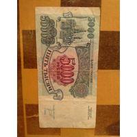 5000 рублей 1993. Россия