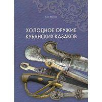 Холодное оружие кубанских казаков - на CD