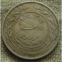 100 филс 1977 Иордания