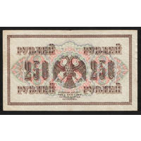 250 рублей 1917 Шипов - Овчинников АА 059 #0006
