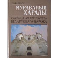 Габрусь. Мураваныя харалы. Сакральная архітэктура беларускага барока
