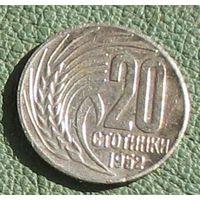 20 стотинок 1952 Болгария