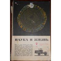 Журнал Наука и жизнь 1971г