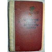 История русской литературы 19 века, том 1