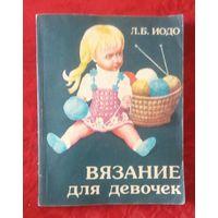 Вязание для девочек.