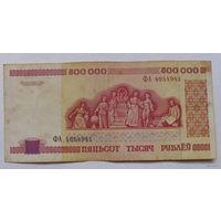 500000 рублей 1998 года. ФА 4054941.