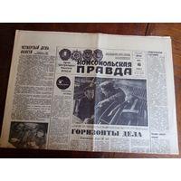 """Газета """"Комсомольская правда"""" за 6 июня 1970"""