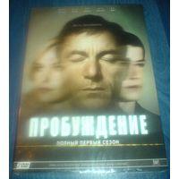 Пробуждение. Сезон 1 (2 DVD)