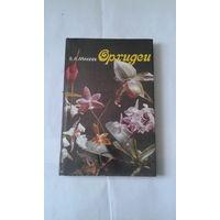 Книга. Орхидеи.