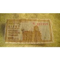Проездные талоны  3000 руб. распродажа