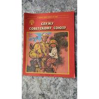Сергей Михалков Служу Советскому Союзу/12