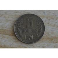 5 стотинок 1974 Болгария КМ# 86 латунь