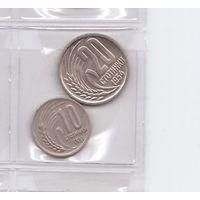 10 стотинок 1951 и 20 стотинок 1954 Болгария. Возможен обмен