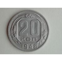 20 копеек 1948 год aUNC