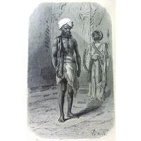 Старинная гравюра 1872г.