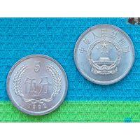 Китай 5 фынь (фэнь)