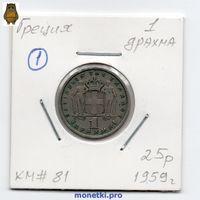 1 драхма Греция 1959 года (#1)