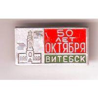 Витебск. 50 лет октября.
