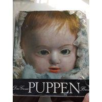 Альбом Куклы