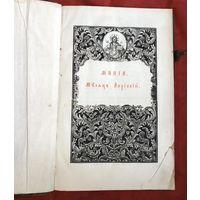 Книга Старинная Минея апрель 19 век дерево кожаный переплет тиснение бронзовая защелка размер 35 на 23 см