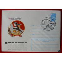 Конверт. Чистый. VII летняя спартакиада народов СССР 1979 года.