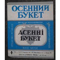"""Этикетка от вина плодово-ягедного """"Осенний букет"""". СССР. 1970-е."""