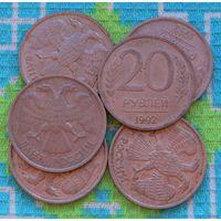 Россия 20 рублей 1992 года СПМД