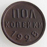 СССР, 1/2 копейки/ полкопейки 1928 года, каталог: Федорин 3