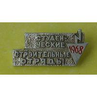 Студенческие строительные отряды 1968 г. 1004.