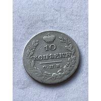 10 копеек 1827