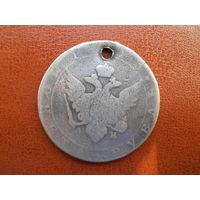 1 рубль 1803 с монисто.