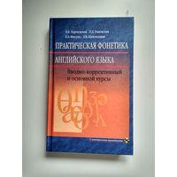 Карневская. Практическая фонетика английского языка (+CD)