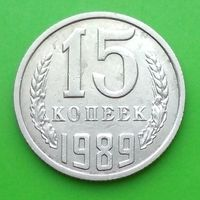 15 копеек 1989 СССР