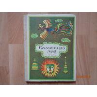 """Книга """"Каменный лев"""" (бонус при покупке моего лота от 5 рублей)"""