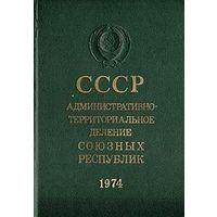 СССР: административно-территориальное деление Союзных Республик на 1 января 1974 года